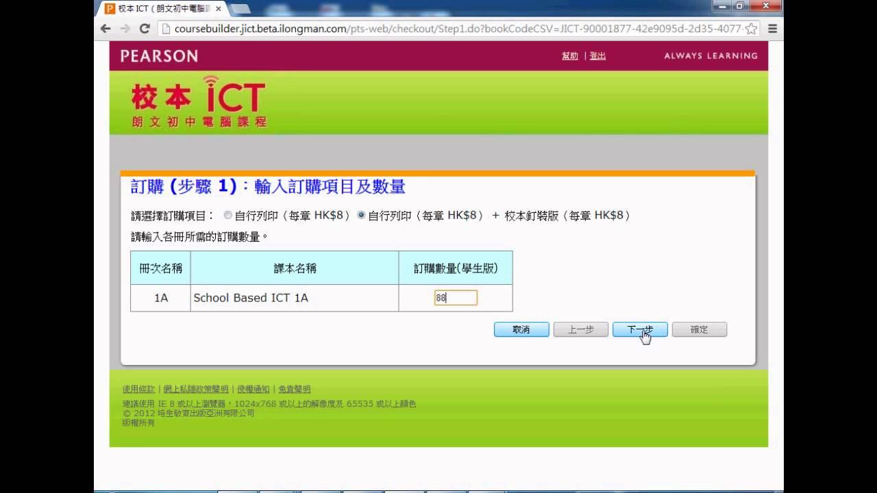 校本 ICT 朗文初中電腦課程:編排校本課程 - YouTube