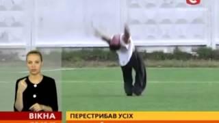 27-летний украинец побил мировой рекорд по прыжкам сальто - Вікна-новини - 09.10.2013