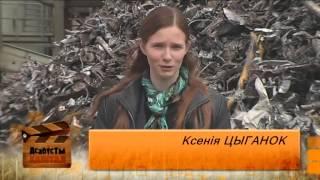 Асабісты капітал - как сдать металлолом(, 2014-05-13T11:37:57.000Z)