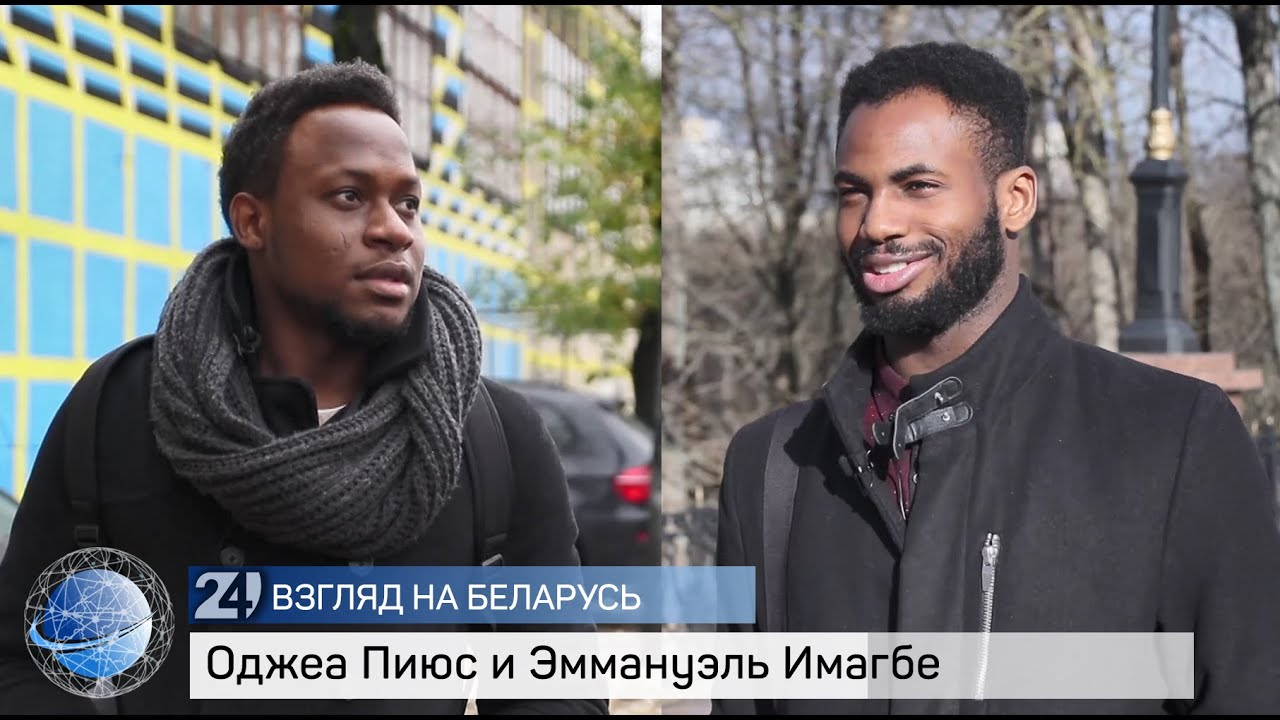 Истории иностранцев из Нигерии о работе и творческих планах в Беларуси