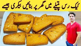 Cake Rusk Without Oven Recipe By ijaz Ansari  خستہ کیک رس گھر پر بنائیں