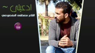 الشاعر مصطفى المكصوصي || ادعيلي || 2017