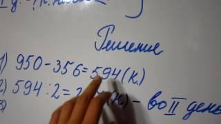 Учим уроки! ГДЗ 4 класс Математика Демидова, ч.1, Урок 22-23, Задача 8, стр. 55