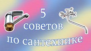 видео Сантехника