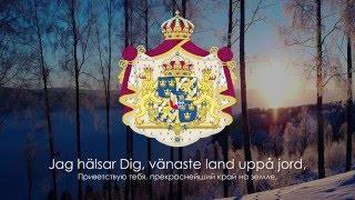 """Гимн Швеции - """"Du gamla, Du fria"""" (""""Ты древняя, Ты свободная"""") [Русский перевод / Eng subs]"""