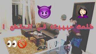 #مقلب دخلنا البنت في الغرفه ، شوفوا من طلعت !!