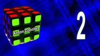 Как собрать Кубик Рубика 3х3 часть 2 СБОРКА ПЕРВОГО СЛОЯ