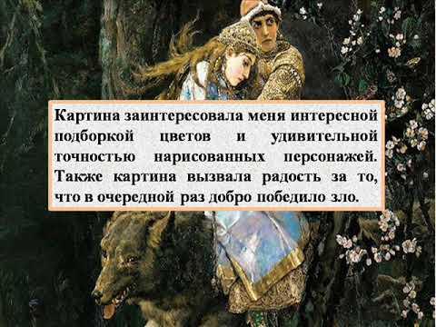 Сочинение по картине В.М. Васнецова - Иван царевич на Сером волке