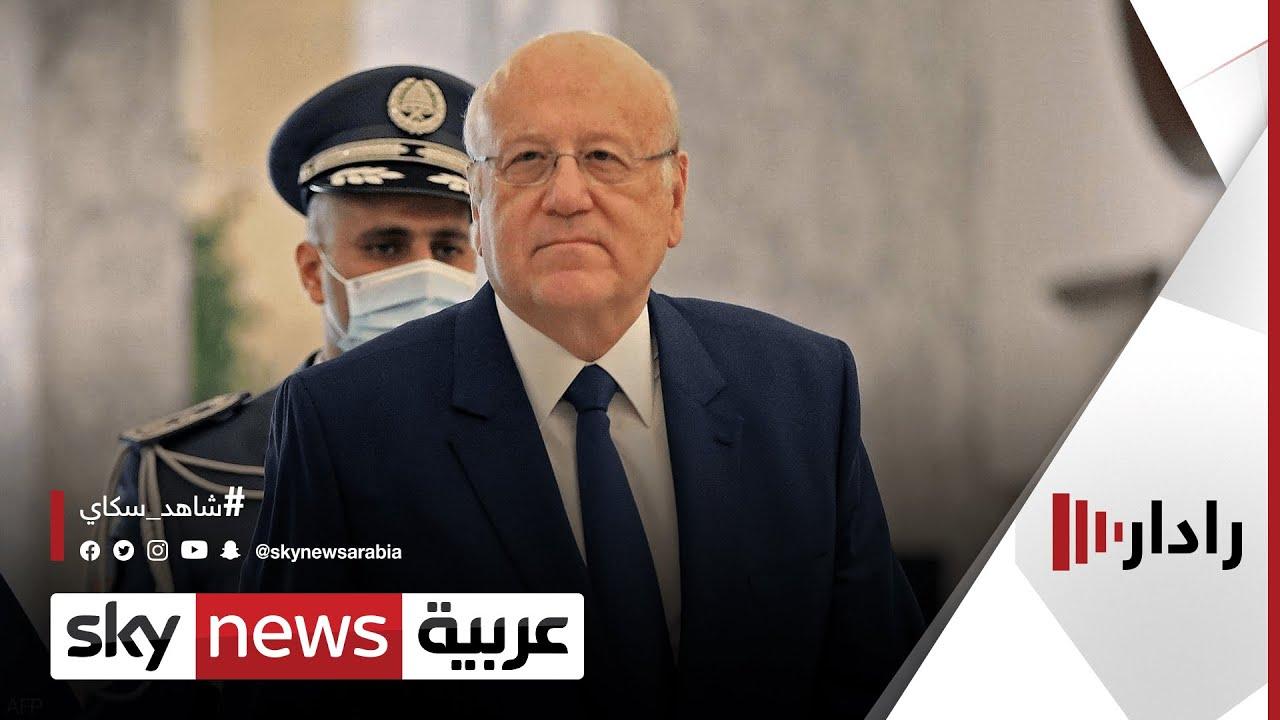 لبنان.. اجتماع ميقاتي ووزير العدل لبحث أحداث الطيونة | #رادار