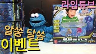 [이벤트마감]로봇 해파리 어항세트를 쏩니다! 라임튜브 장난감 이벤트LimeTube & Toys Play