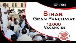 Bihar Public Service Commission 2018 Exam Notification जानिए पाठ्यक्रम, योग्यता और तैयारी कैसे करें