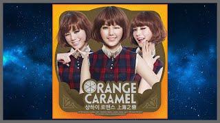 샹하이 로맨스 (上海之戀) - 오렌지 캬라멜 / (2011) (가사)
