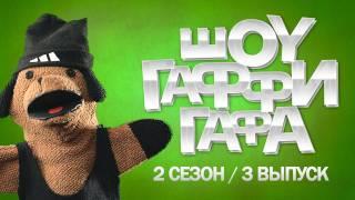 Шоу Гаффи Гафа / 2 сезон / 3 выпуск