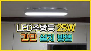 주방등 LED조명 25W 교체 LED주방조명 욕실등