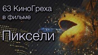 63 КиноГреха в фильме Пиксели (ПЕРЕЗАЛИВ) | KinoDro
