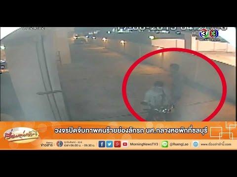 เรื่องเล่าเช้านี้ วงจรปิดจับภาพคนร้ายย่องลักรถ นศ.กลางหอพักที่ชลบุรี (18 มิ.ย.58)