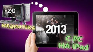 Как расшарить медиатеку (видео, музыку) с компьютера на iPhone, iPad?(Привет! Сейчас я научу тебя, как расшарить файлы (видео и музыку) со своего PC на твой iPhone, iPad. Все достаточно..., 2013-12-15T15:03:26.000Z)