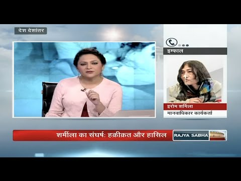 Desh Deshantar - Struggle of Irom Sharmila: What is the outcome after 14 years?