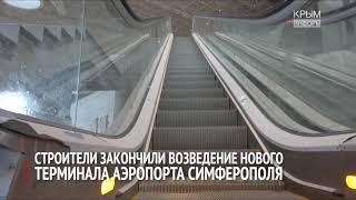 Строители закончили возведение здания нового терминала аэропорта Симферополя