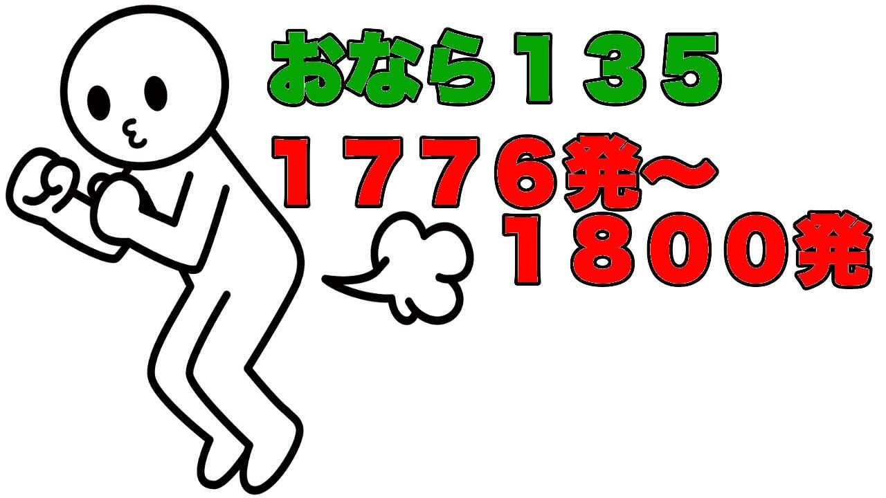 【おなら135】1776発〜1800発