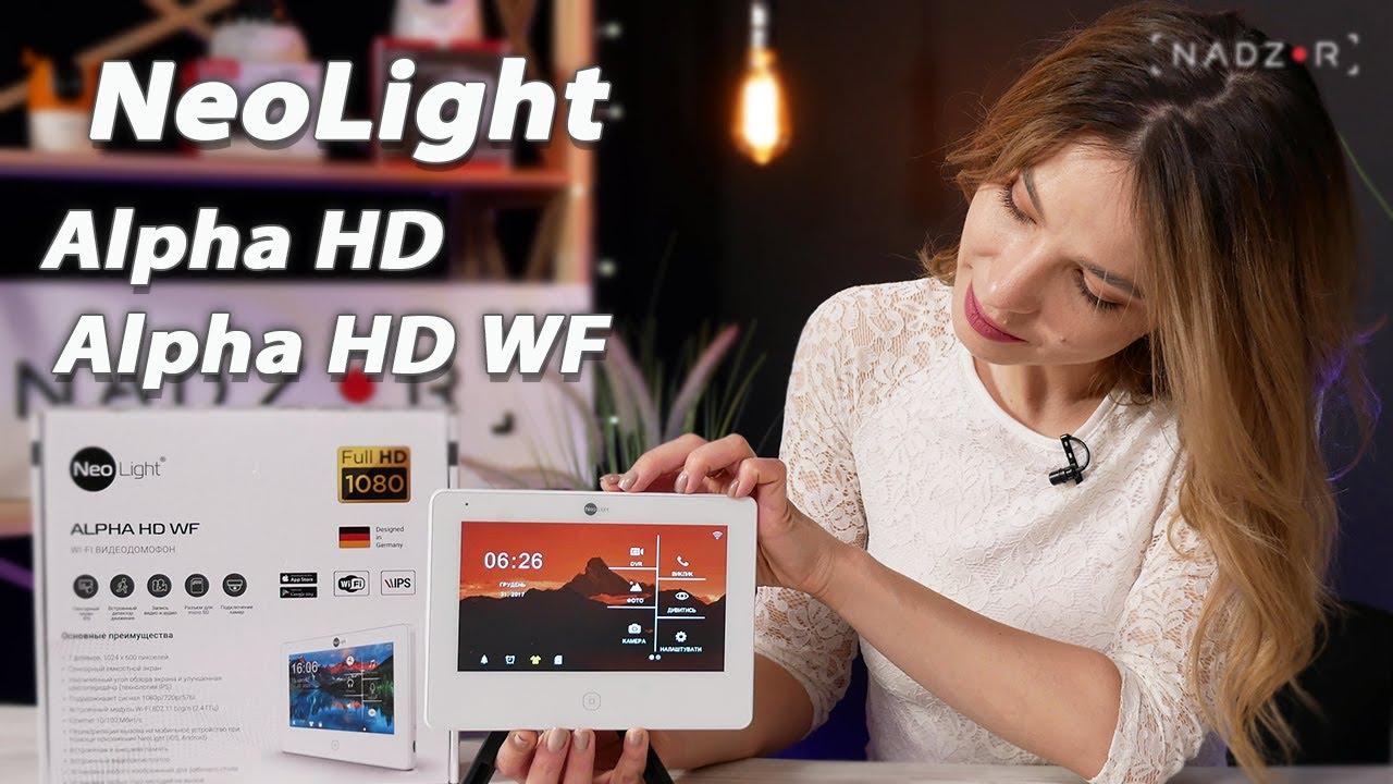 Огляд топових відеодомофонів NeoLight ALPHA HD і ALPHA HD WF