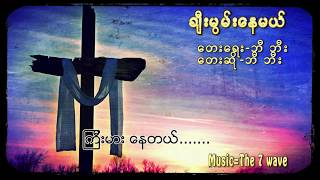 Myanmar Gospel Song 2018