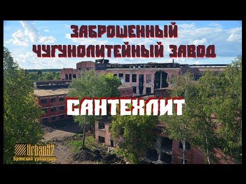 Заброшенный чугунолитейный завод ОАО \