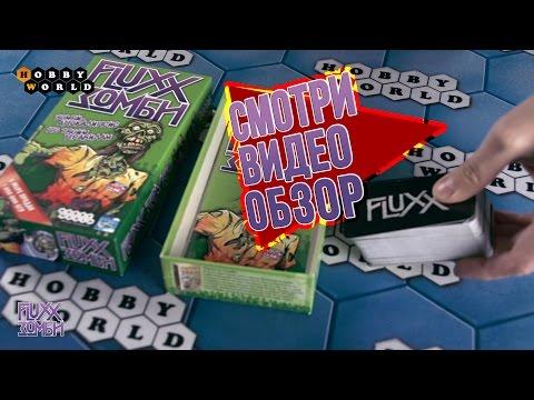 Настольная игра «Fluxx Зомби» — видеообзор.