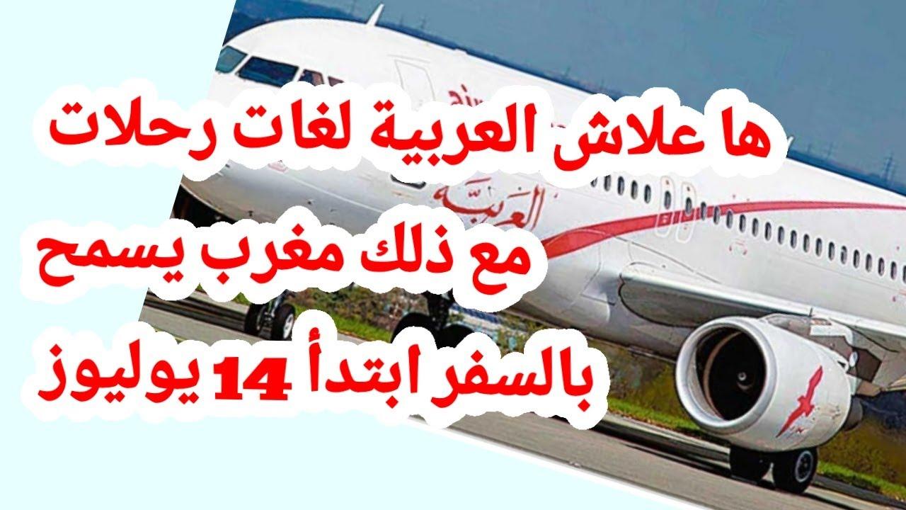 ها علاش العربية لغات رحلات مع ذلك مغرب يسمح بالسفر ابتدأ 14 يوليوز/ضروري تحليلة شحال تمن؟؟