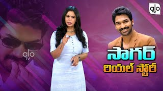 Mogalirekulu Serial Sagar Biography | TV Serial Actor Sagar Real Story | Family | Wife | ALO TV