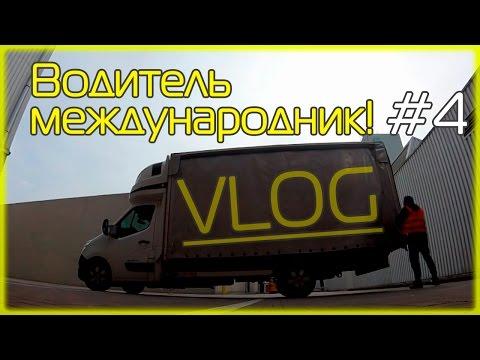 Работа в Польше водителем-международником (TIR)