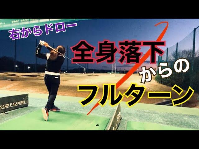 【全身落下からの~フルジャンプ】引っ掛けやスライスを一撃解決【右からドローボールで飛ばそう】の巻