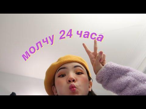 МОЛЧУ 24 ЧАСА