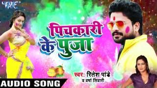 Superhit Holi Song 2017 Ritesh Pandey Pichkari Ke Puja Pichkari Ke Puja Bhojpuri Holi Songs