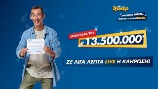 LIVE κλήρωση Τζόκερ – MEGAΤΖΑΚΠΟΤ 13.500.000€ - Πέμπτη 10/11/2016 22:00
