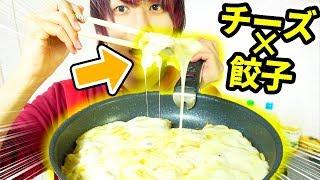 【韓国】チーズ✖︎餃子!? 激ウマ韓国料理のチーズマンドゥを作ってみた!!!