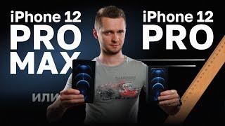 iPhone 12 Pro Max или 12 Pro. Сравнение айфона 12 про и 12 про макс.