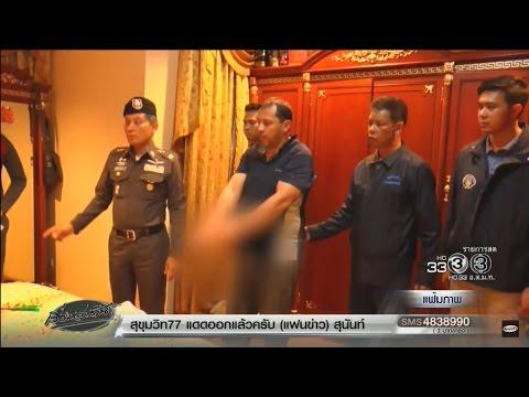 เรื่องเล่าเช้านี้ ยึดทรัพย์บ้านทรงไทยหรู 57 ล้าน ของคู่สามีภรรยารับซื้อของโจรแก๊งโคลอมเบีย
