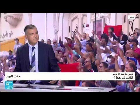 تونس ما بعد 25 يوليو: المؤقت قد يطول؟ • فرانس 24 / FRANCE 24  - نشر قبل 40 دقيقة