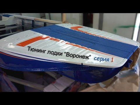 """Мотолодка """"Воронеж"""". Серия 1."""