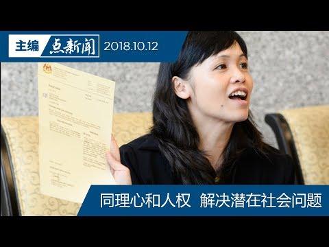张念群:无国籍儿童明年可读政府学校