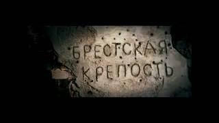 """Буктрейлер по книге Сергея Смирнова """"Брестская крепость"""""""