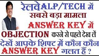 Railway ALP/TECHNICIAN Answer key Objection / rrb Alp Answer key error /objection करने से पहले देखे?