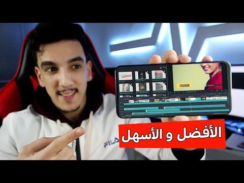 أفضل و أسهل تطبيق مونتاج على الهاتف ! يعطي فيديو بجودة عالية HD - سارع بالتجربة