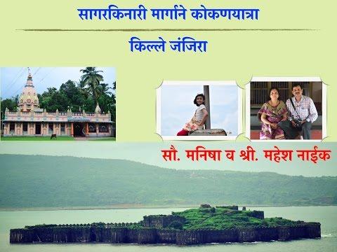जंजिरा किल्ल्याचा इतिहास - History of Janjira Fort (Marathi) - Must Watch before you visit