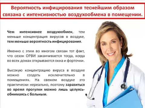 Профилактика гриппа и ОРВИ - презентация
