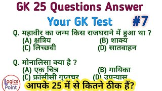 GK Question and answer #7 || GK Test [ HINDI ] ssc , chsl , mts , delhi police , up si