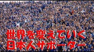 【感動】98仏W杯で日本人サポーターが試合に負けた直後にクロアチアへエール!TV司会者も号泣 thumbnail