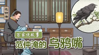 [百家说故事]范仲淹的乌鸦嘴| 课本中国