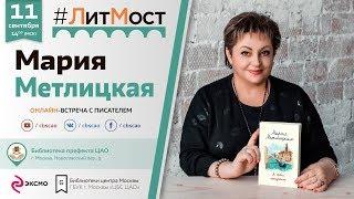 Мария Метлицкая: ''Не знаешь, что делать, – иди в библиотеку!''
